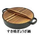 南部鉄器 すき焼きき 餃子 鍋 26cm IH対応 日本製 国産 鉄分 補給 ぎょうざ ( 餃子 ) パエリア にも