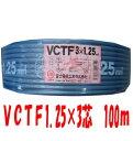 即日発送 富士電線 VCTF 1.25sq×3芯 100m キャブタイヤケーブル (1.25mm 3c)