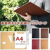 ビジネス向けの合皮製クリップボード。用箋挟み本革調 クリップボード A4