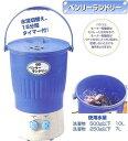 バケツ型小型洗濯機「ベンリーランドリー」 バケツ型小型洗濯機 少量の物を場所をとらずにどこでも洗濯!(GS9020)