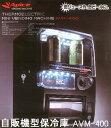 自宅のインテリアに遊び心満点!自販機型保冷庫 AVM-400 APICE