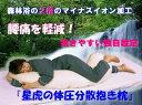 腰痛を軽減!マイナスイオン加工 星虎の体圧分散抱き枕