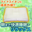 マイナスイオンと遠赤外線で安眠・快眠枕!GBC頚椎保護枕 (天然セラミックボール入)