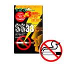 たった3週間で禁煙達成?!ストップスモーキング33 SS33 禁煙