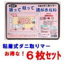 薬剤を使わないので安心・安全のダニ取りマット粘着式 ダニ取りマー6枚セット
