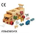 パズルどうぶつバス 【木製知育玩具】