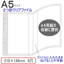 Folio clear file / system notebook refill A5 size (desk size)
