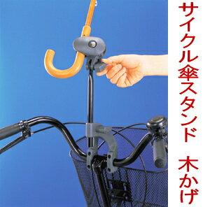 ... 自転車用傘スタンド、傘立て