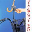サイクル傘スタンド 木かげ (自転車用傘スタンド、傘立て)