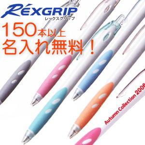 レックスグリップ ボールペン 名入れ 150本以上名前入れ無料 文字がはえる白軸ペン ノベルティに最適 名前入れ費用無料 ネーム入れ筆記具