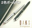 DAKS ダックス 2色ボールペン 複合ペン