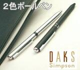 裁驿银笔书写工具品牌结合了简单的两色笔鸭子[DAKS ダックス 2色ボールペン 複合ペン]