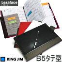 レザフェス ノートカバーB5(手帳カバー、カバーノート)