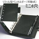 リフィル型ペンホルダー 可動式 ミニ6穴サイズ システム手帳リフィル