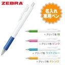 ゼブラ ホワイトクリップ ボールペン/シャープペン 300本から名入れ無料