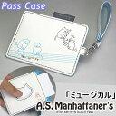 A.S.マンハッタナーズ パスケース 合皮製 「ミュージカル」(定期入れ・カードケース)
