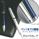 パイロット ツープラスワン エボルト 多機能ペン 複合筆記具