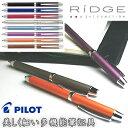 パイロット 2+1リッジ 多機能ペン