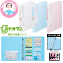 Medical file A4 size model binder type of the skit man home long