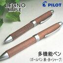 パイロット ツープラスワンレグノ メイプル 木軸の多機能ペン