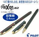 フリクションポイントビズ 極細0.4mm 消えるボールペン
