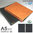 システム手帳 A5サイズ 6穴バインダー リフィルファイル