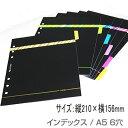 インデックス/システム手帳 リフィル A5サイズ(デスクサイズ)