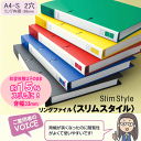 Kokuyo ring file slim style A4-S