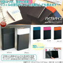 System notebook Bible size refill file B6