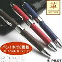 パイロット ツープラスワン リッジ 多機能ペン (ボールペン黒+赤+シャープ)