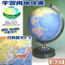 地球儀 昭和カートン 行政図タイプ 球径26cm 日本製