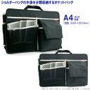 バッグインバッグ A4サイズ横型 黒 ノーマディック