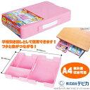 ぱっちんお道具箱 ピンク (再生プラスチック製 学校引き出し A4サイズ対応)