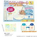 水書き練習シート 日本地図