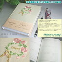 3年日記 布地表紙に薔薇の刺繍入り日記帳