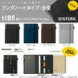 ショッピング手帳 コクヨ カバーノート セミB5 システミック 2冊収容 合皮