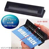 6穴パンチ システム手帳 バイブルサイズ用