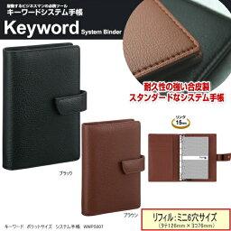システム手帳 ポケットサイズ 合成皮革製 キーワード
