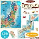 3ポケットクリアファイル 日本地図 名産品 4枚セット