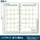 システム手帳 リフィル 2019年 月間-3 バイブルサイズ ダ・ヴィンチ DR1920