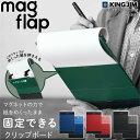 クリップボード A4 マグフラップ キン...