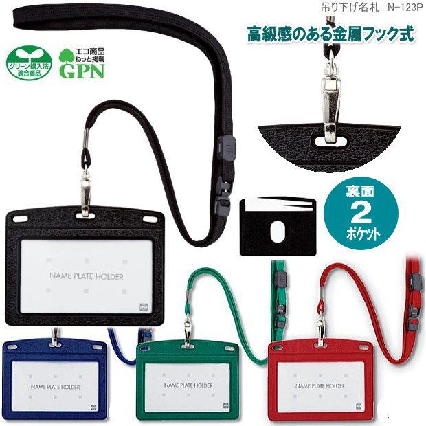 レザー調吊り下げ名札 合成革皮製 ネックストラップ付カードケース