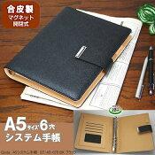 システム手帳 A5サイズ6穴 合皮製 ブラック