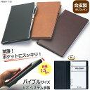 社会人におすすめのスリムなシステム手帳 バイブルサイズ 合成皮革製