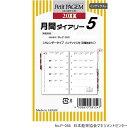 システム手帳リフィル 2019年 月間ダイアリー5 ミニ6穴サイズ 日本能率協会 P-058