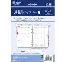 システム手帳リフィル 2022年 A5サイズ 月間ダイアリー5 バインデックス A5-056