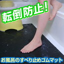 お風呂での転倒防止に!お風呂のすべり止めゴムマット
