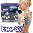 使いやすさと高機能を追求!吸引EMS機器Free Q フリーキュー 【EMSマシーン】