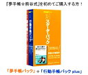 究極の手帳哲学!リフィルセット夢手帳☆熊谷式 2008年度版スターターパック