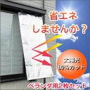 省エネ効果抜群!太陽光を80%もカットサンブロックシェイドアルミベランダ用2枚セット